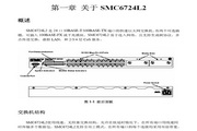 智邦交换机SMC6724L2型说明书