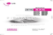 LG XQB50-308SN洗衣机 使用说明书