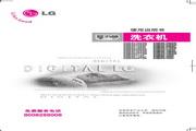 LG XQB45-188SF洗衣机 使用说明书