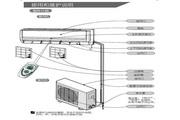 科龙 KFR-32GW/UF-N3分体挂壁式空调器 使用说明书