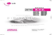 LG XQB45-377SN洗衣机 使用说明书