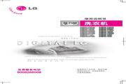 LG XQB50-17SF洗衣机 使用说明书