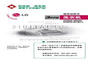 LG XQB50-W1MTJ洗衣机 使用说明书