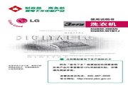 LG XQB50-W3MT洗衣机 使用说明书