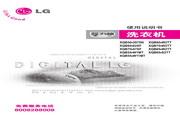 LG XQB50-397SN洗衣机 使用说明书