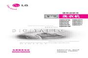LG XQB60-W2TT洗衣机 使用说明书