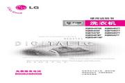 LG XQB70-W2TT洗衣机 使用说明书