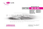 LG XQB65-W2TT洗衣机 使用说明书