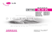 LG XQB70-57SF洗衣机 使用说明书