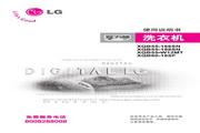 LG XQB55-W12MT洗衣机 使用说明书