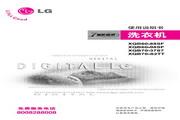 LG XQB70-S2TT洗衣机 使用说明书