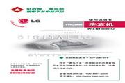 LG WD-N10300DJ洗衣机 使用说明书