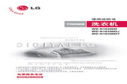 LG WD-N10300D洗衣机 使用说明书