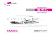 LG WD-A1219AD洗衣机 使用说明书