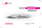 LG WD-N80105洗衣机 使用说明书