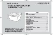 日立 XQB55-HZ洗衣机 使用说明书