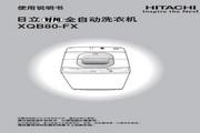 日立 XQB80-FX冼衣机 使用说明书