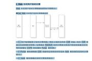 港湾网络交换机UniWorksUAS型说明书