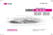 LG XQB42-58SK洗衣机 使用说明书