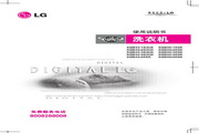 LG XQB42-48SK洗衣机 使用说明书