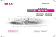 LG XQB42-38SK洗衣机 使用说明书
