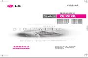 LG XQB42-18SK洗衣机 使用说明书