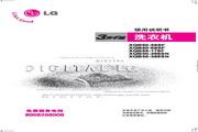LG XQB60-68SF洗衣机 使用说明书