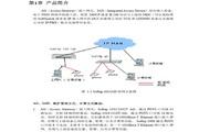 港湾网络交换机SOFtUpAG&IAD型说明书