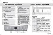 惠而浦 W15077TRS洗衣机 使用说明书