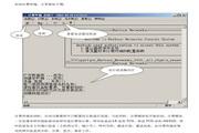 港湾网络交换机SOFtUp型说明书