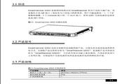 港湾网络交换机SmartHammerG503型说明书
