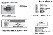 海尔 XQG70-1007滚筒全自动洗衣机 使用说明书
