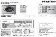 海尔 XQG50-B8866滚筒全自动洗衣机 使用说明书