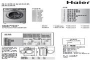 海尔 XQG56-10866筒全自动洗衣机 使用说明书