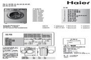 海尔 XQG50-K8866筒全自动洗衣机 使用说明书