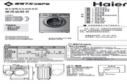 海尔 XQG50-8866AM LMTHPM芯平衡滚筒洗衣机 使用说明书