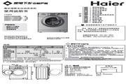 海尔 XQG60-8866AM LMTHPM芯平衡滚筒洗衣机 使用说明书