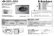 海尔 XQG500-B12866 FMHPM芯平衡滚筒洗衣机 使用说明书