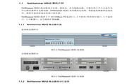 港湾网络交换机NetHammerM242型说明书