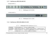 港湾网络交换机NetHammerM162型说明书