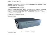 港湾网络交换机NetHammerG908型说明书