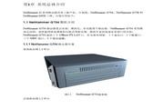 港湾网络交换机NetHammerG708型说明书