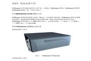 港湾网络交换机NetHammerG704型说明书