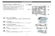三星 TL26ELUD嵌入式冰箱 使用说明书