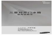三星 RS21SSHCS对开门冰箱 使用说明书