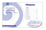 海信 KFR-35GW/11FZBp-4空调器 使用说明书