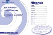 海信 KFR-35GW/99-N3空调器 使用说明书
