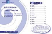 海信 KFR-23GW/99-N3空调器 使用说明书