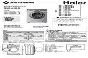 海尔 XQG60-8866AMT HPM芯平衡滚筒洗衣机 使用说明书