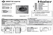 海尔 XQG56-10866AMT HPM芯平衡滚筒洗衣机 使用说明书